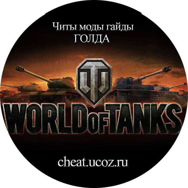 скачать gold cheat world of tanks скачать
